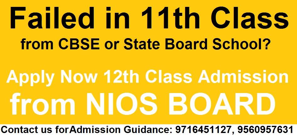 12th class nios admission