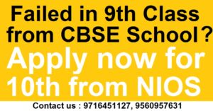 NIOS ADMISSION IN 10T CLASS