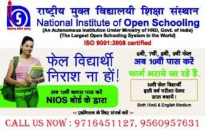 nios school admission