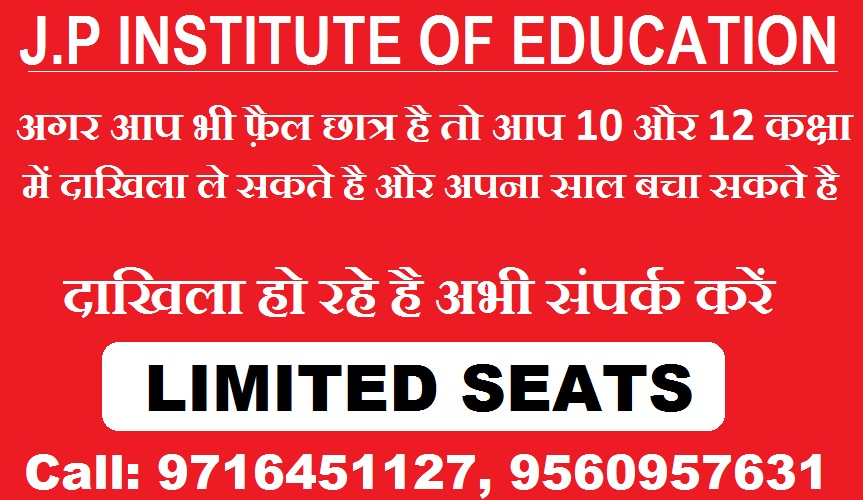 open school admission
