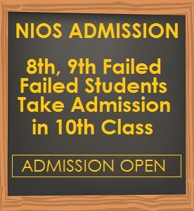 10TH CLASS NIOS ADMISSION